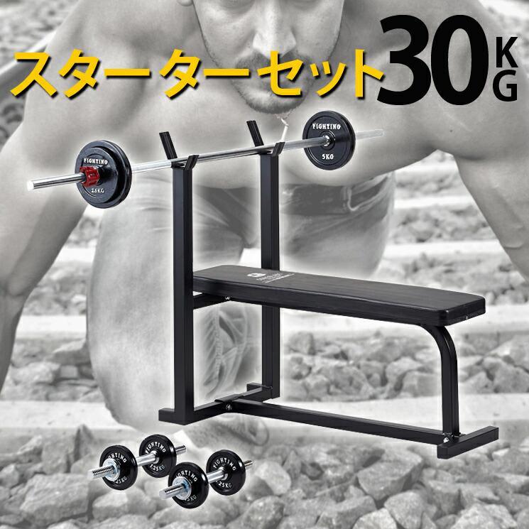 【倍倍ストア5倍】ファイティングロード スターターセット (トレーニングベンチ+ダンベル バーベル ブラックタイプ30kgセット)