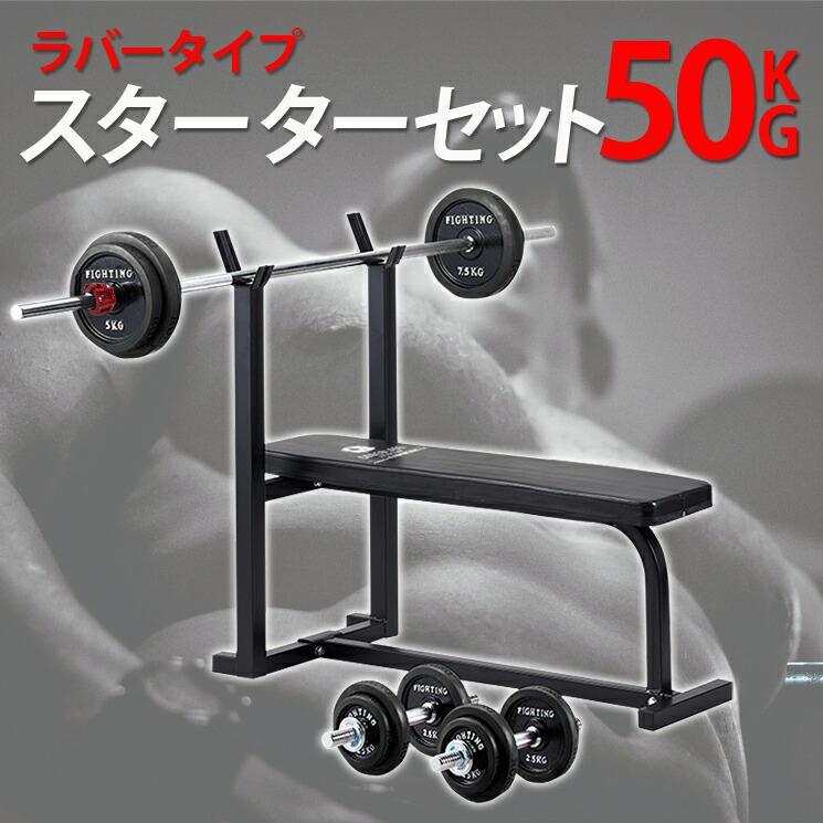 【倍倍ストア5倍】ファイティングロード スターターセット (トレーニングベンチ+ダンベル バーベルラバータイプ50kgセット)