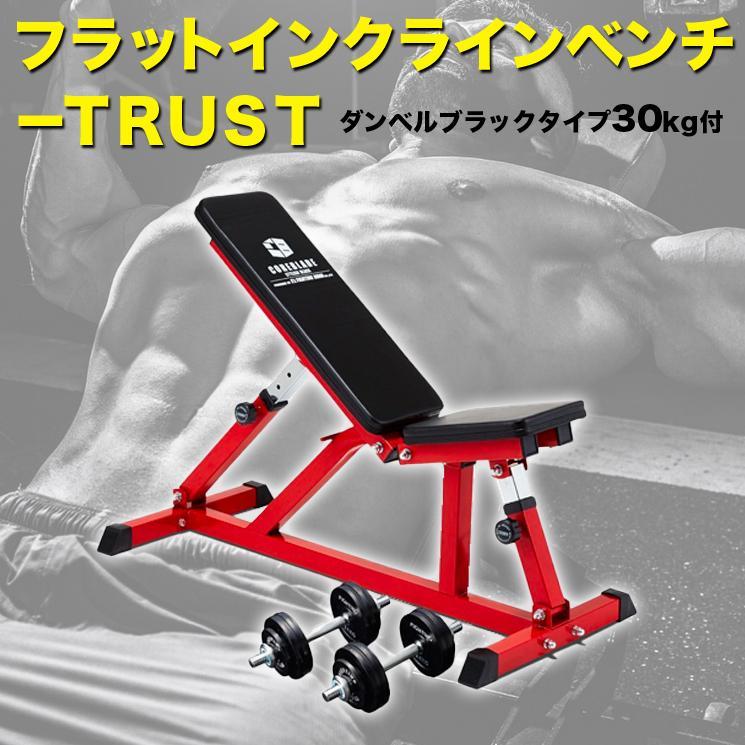 【倍倍ストア10倍】ファイティングロード ダンベルブラックタイプ30kg付 フラットインクラインベンチ·TRUSTセット トレーニングベンチ