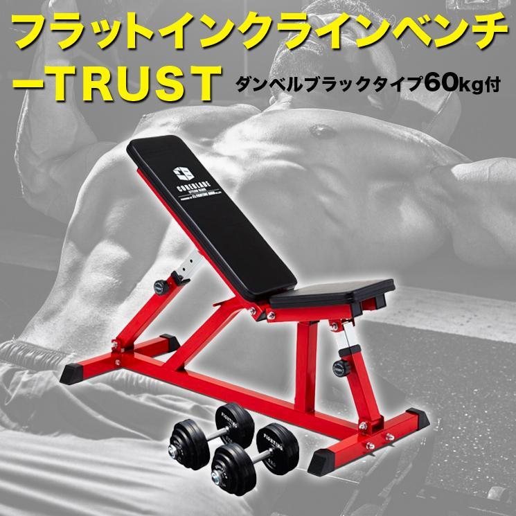 【倍倍ストア5倍】ファイティングロード ダンベルブラックタイプ60kg付 フラットインクラインベンチ·TRUSTセット トレーニングベンチ