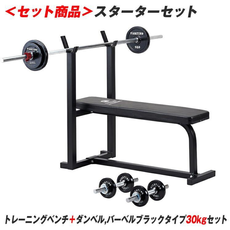 【倍倍ストア5倍】ファイティングロード スターターセット 高品質プレート(トレーニングベンチ+ダンベル バーベル ブラックタイプ30kgセット)
