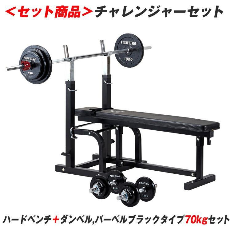 【倍倍ストア5倍】ファイティングロード チャレンジャーセット 高品質プレート(ハードベンチ+ダンベル バーベル ブラックタイプ70kgセット)