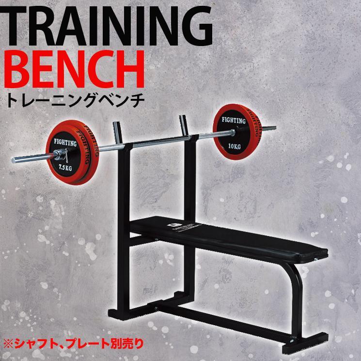 【倍倍ストア5倍】ファイティングロード トレーニングベンチ ベンチプレス 台 筋トレ トレーニング ウエイトトレーニング