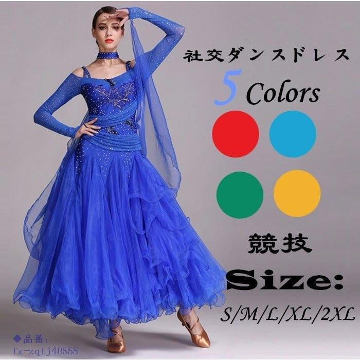 社交ダンスドレス ラテン ダンス ロングドレス ワンピース ダンスウエア 豪華モダンなワンピース 高級ドレス 競技 ダンス衣装 衣装