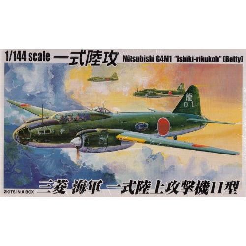 青島文化教材社 1/144 双発小隊シリーズ No.3 日本海軍 三菱 一式陸上攻撃機 11型 2機セット プラモデル