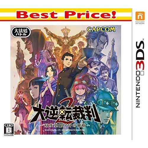 大逆転裁判2 -成歩堂龍ノ介の覺悟- Best Price! - 3DS