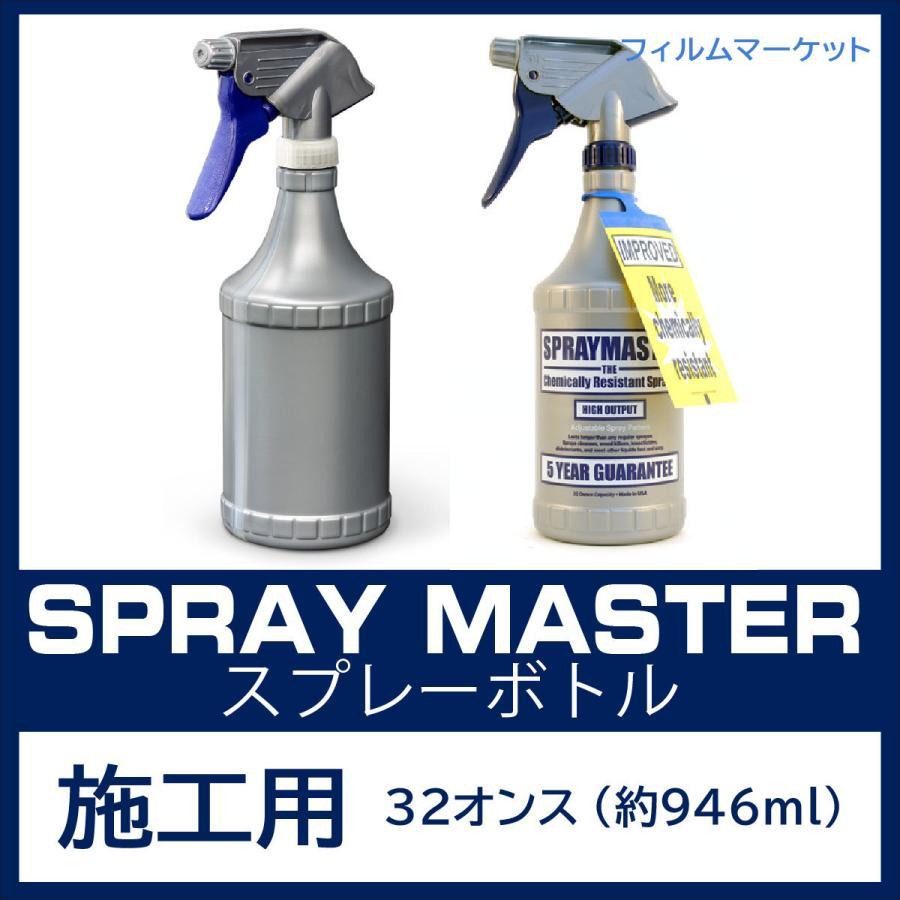 スプレーボトル 32オンス(約946ml)SPRAY MASTER スプレーマスター|filmmarket