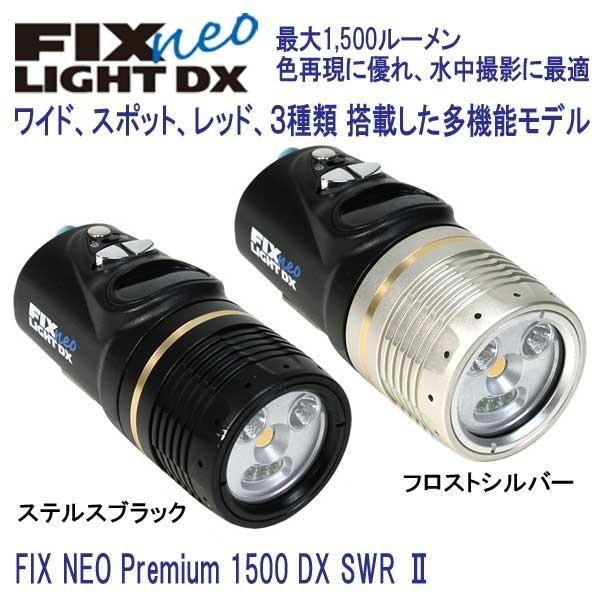 超可爱 FIX DX NEO Premium NEO 1500 水中ライト DX SWR II 水中ライト 色鮮やかに被写体を再現 より太陽光に近い色特性, ナカニイカワグン:a5bb1474 --- persianlanguageservices.com