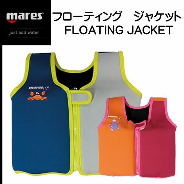 スノーケリングベスト 子ども向け フローティングジャケット mares マレス フロントジッパー式 4サイズ