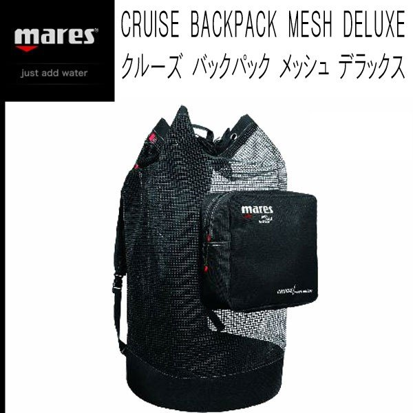 ダイビングバッグ クルーズバックパックメッシュデラックス mares マレス 背負える縦型メッシュバッグ シュノーケリング