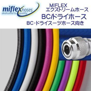 MIFLEX エクストリームホース ■BC ドライホース■ 【60cm】 マイフレックス 柔軟性抜群 カラーが豊富 寿命3倍