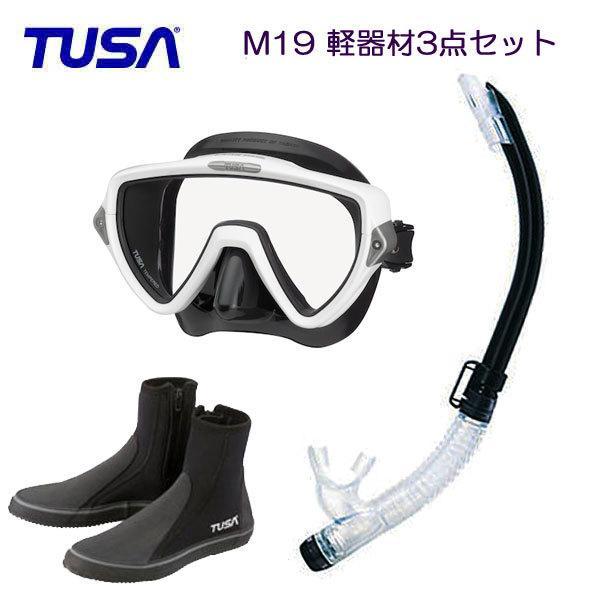 TUSA ダイビング 軽器材3点セットM-19マスク スノーケ ブーツ DB3014 一眼マスク 男性向け M19