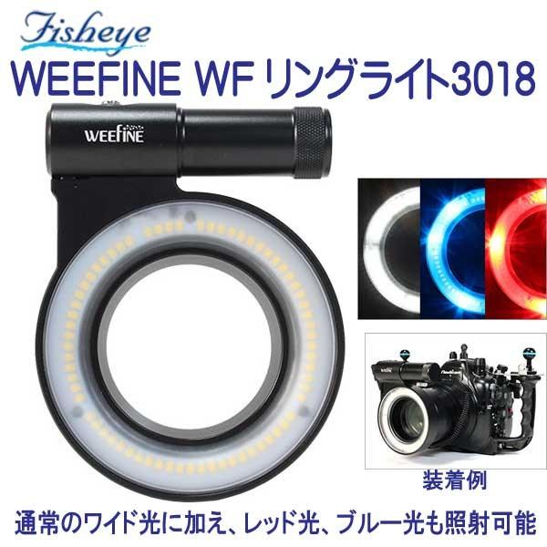 【期間限定送料無料】 フィッシュアイ WEEFINE フィッシュアイ WF リングライト3018 LEDを円形に配置した 最大光量1800ルーメンのリングライト レッド光 WF、ブルー光も照射可能, DDintex:56c4e33f --- airmodconsu.dominiotemporario.com