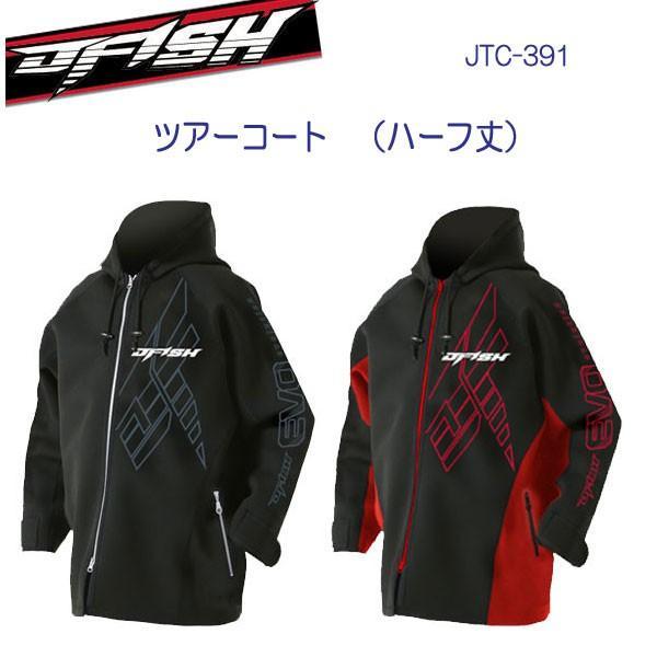 流行に  セール J-FISH ★ジェイ-フィッシュ★ ツアーコート ハーフ TOUR COAT HALF JTC-391 JTC391, サカチョウ bf7d49b3