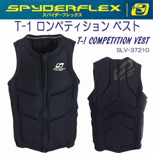 SpyderFlex スパイダーフレックスT-1 コンペディションベスト SLV-37210 ジャージタイプ SLV37210 COMPETITION VEST