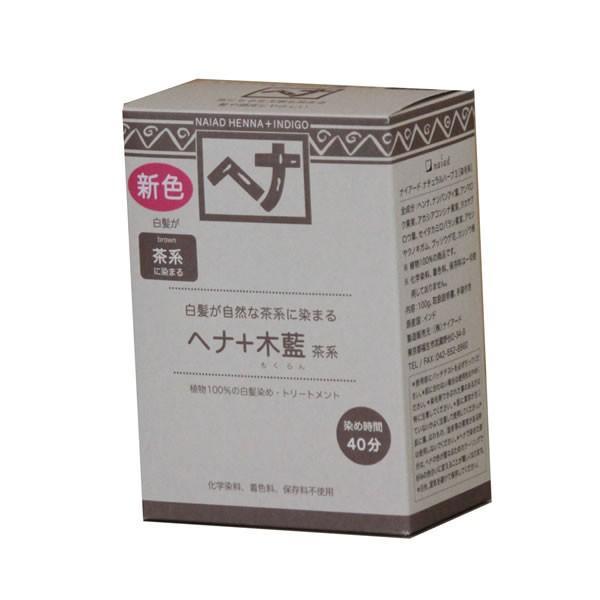 ナイアード ヘナ+木藍 茶系 100g|findit