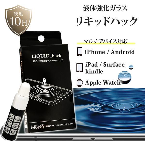 リキッドハック 5ml (メール便送料無料) ガラスフィルム 5年持続 硬化ガラスコーティング剤 LIQUID_hack 10H iPhone スマホ Android Galaxy Xperia Applewatch findit