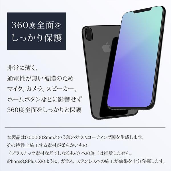 リキッドハック 5ml (メール便送料無料) ガラスフィルム 5年持続 硬化ガラスコーティング剤 LIQUID_hack 10H iPhone スマホ Android Galaxy Xperia Applewatch findit 04