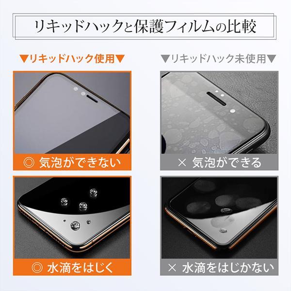 リキッドハック 5ml (メール便送料無料) ガラスフィルム 5年持続 硬化ガラスコーティング剤 LIQUID_hack 10H iPhone スマホ Android Galaxy Xperia Applewatch findit 08