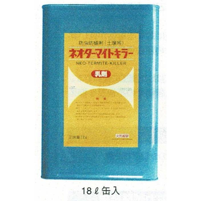 ネオターマイトキラー乳剤 18L / シロアリ駆除用土壌処理剤 ·ケミプロ化成