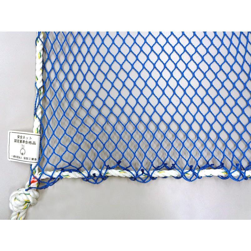 ラッセル安全ネット(防炎ネットブルー)5×10 (別途送料お見積り品)