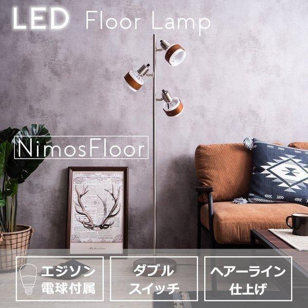 フロアー スタンド 木製 フロア ランプ 3灯 おしゃれ スポット 電球色 エジソン 電球 付 LED対応 ナイト ライト 間接 照明 器具 リビング かっこいい Nimos NKF finekagu