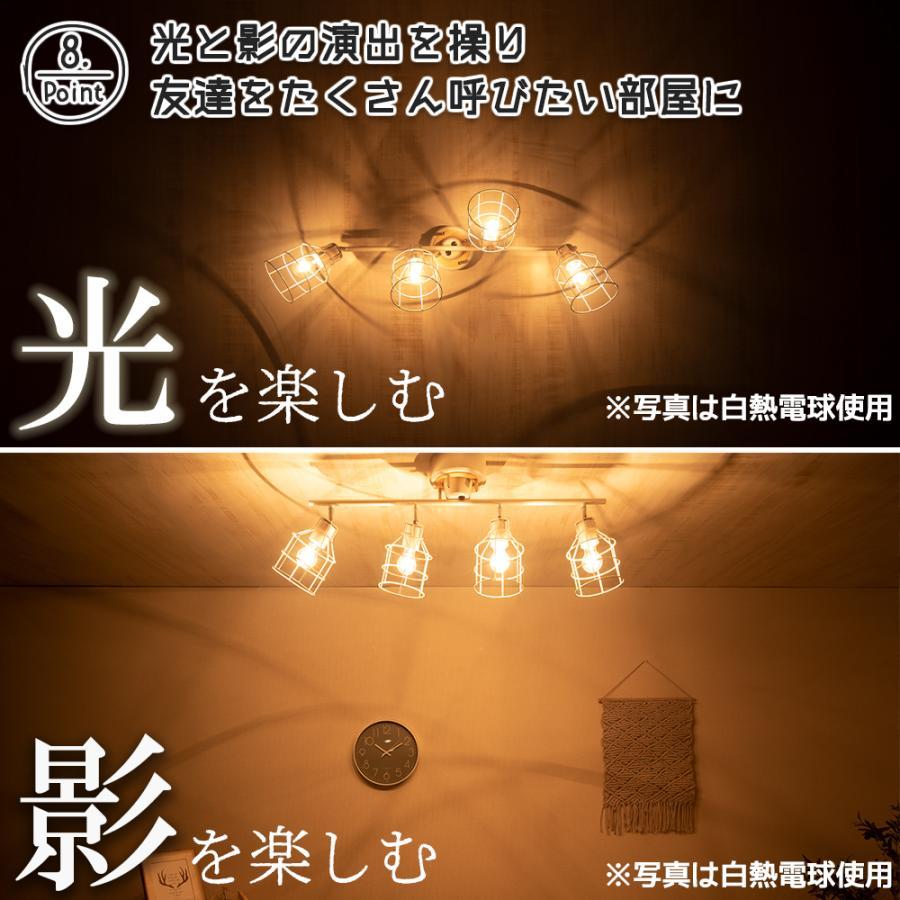 シーリングライト 4灯 リモコン付き 調光 調色 スポット 6畳 8畳 おしゃれ 電球色 LED 電球 付 天井 照明 器具 モダン かっこいい カフェ 寝室 Verona+|finekagu|11