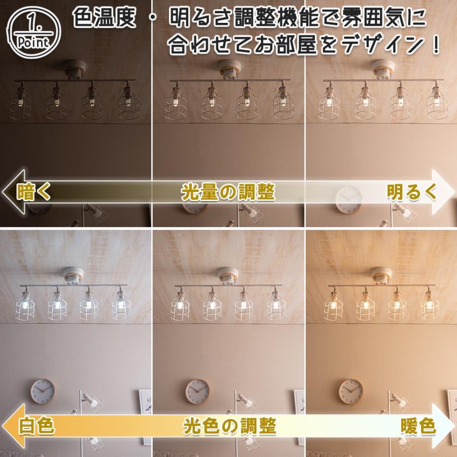 シーリングライト 4灯 リモコン付き 調光 調色 スポット 6畳 8畳 おしゃれ 電球色 LED 電球 付 天井 照明 器具 モダン かっこいい カフェ 寝室 Verona+|finekagu|04