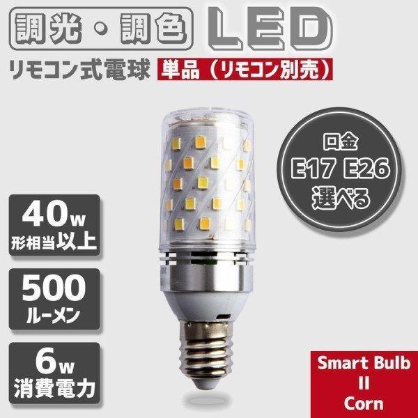 LED 電球 口金 E26 E17 40w 相当 リモコン 式 調光 調色 6w 500ルーメン 常夜灯 タイマー 記憶機能付き Smart Bulb II Corn【電球1個(リモコン別売り)】|finekagu