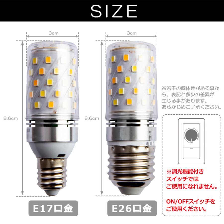 LED 電球 口金 E26 E17 40w 相当 リモコン 式 調光 調色 6w 500ルーメン 常夜灯 タイマー 記憶機能付き Smart Bulb II Corn【電球1個(リモコン別売り)】|finekagu|02