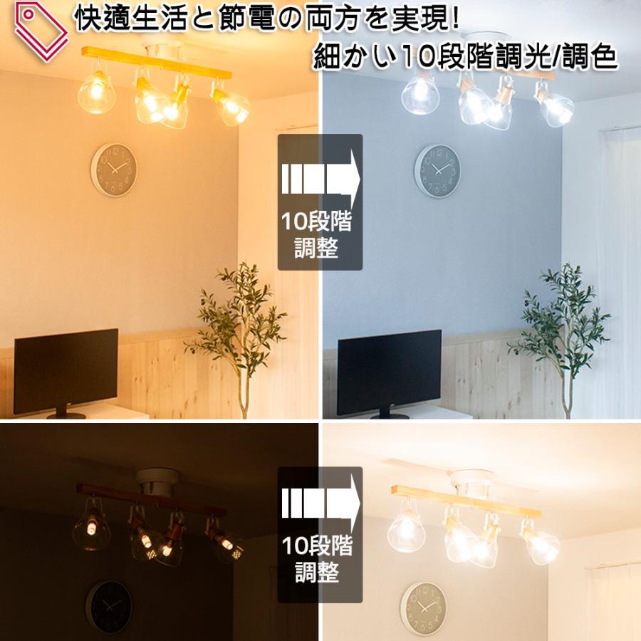 LED 電球 口金 E26 E17 40w 相当 リモコン 式 調光 調色 6w 500ルーメン 常夜灯 タイマー 記憶機能付き Smart Bulb II Corn【電球1個(リモコン別売り)】|finekagu|04