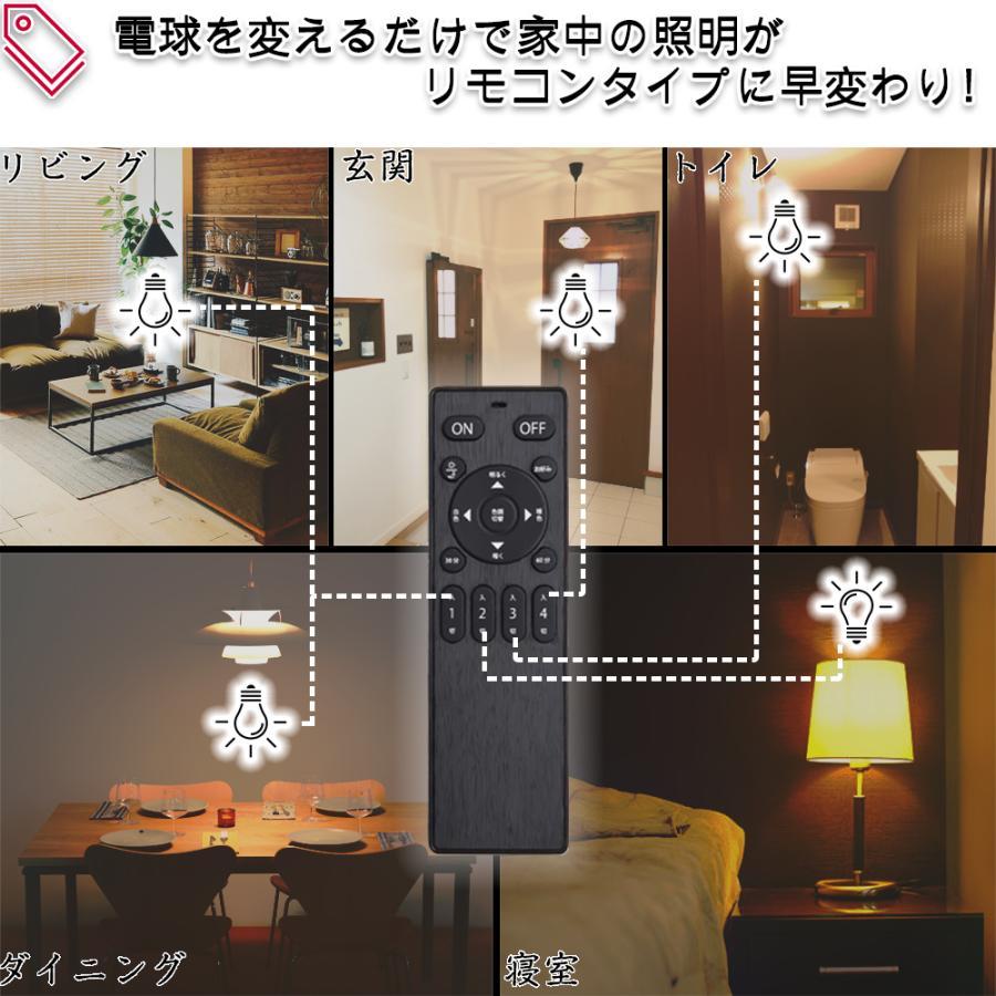 LED 電球 口金 E26 E17 40w 相当 リモコン 式 調光 調色 6w 500ルーメン 常夜灯 タイマー 記憶機能付き Smart Bulb II Corn【電球1個(リモコン別売り)】|finekagu|05