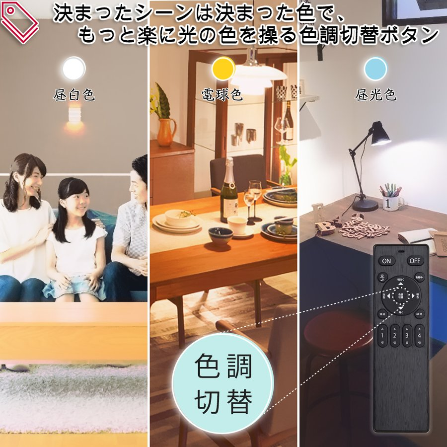 LED 電球 口金 E26 E17 40w 相当 リモコン 式 調光 調色 6w 500ルーメン 常夜灯 タイマー 記憶機能付き Smart Bulb II Corn【電球1個(リモコン別売り)】|finekagu|07
