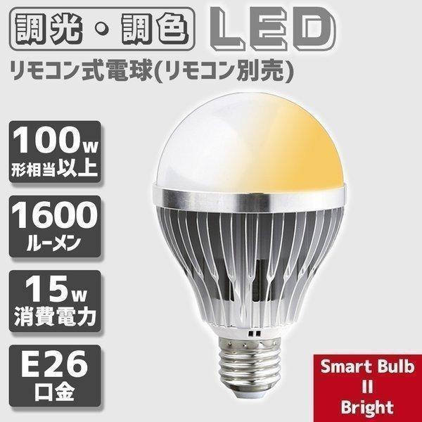 LED 電球 口金 E26 100w 相当 リモコン 式 調光 調色 15w 1600ルーメン 常夜灯 タイマー 記憶機能付き Smart Bulb II Bright【電球1個(リモコン別売り)】|finekagu