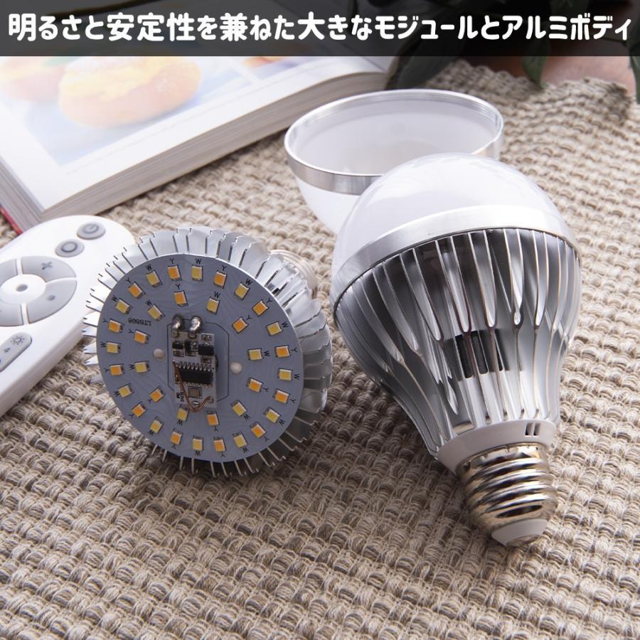 LED 電球 口金 E26 100w 相当 リモコン 式 調光 調色 15w 1600ルーメン 常夜灯 タイマー 記憶機能付き Smart Bulb II Bright【電球1個(リモコン別売り)】|finekagu|16