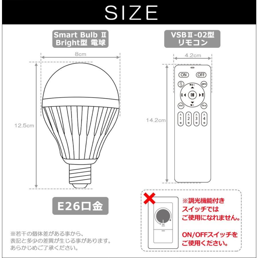LED 電球 口金 E26 100w 相当 リモコン 式 調光 調色 15w 1600ルーメン 常夜灯 タイマー 記憶機能付き Smart Bulb II Bright【電球1個(リモコン別売り)】|finekagu|03