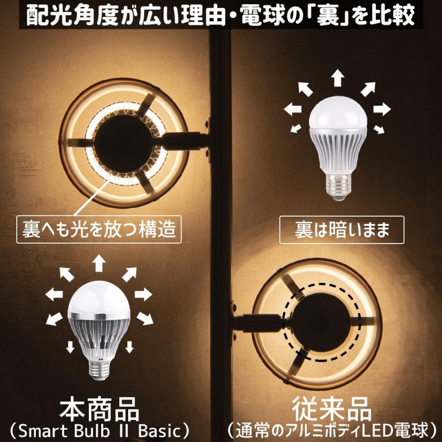 LED 電球 口金 E26 100w 相当 リモコン 式 調光 調色 15w 1600ルーメン 常夜灯 タイマー 記憶機能付き Smart Bulb II Bright【電球1個(リモコン別売り)】|finekagu|07