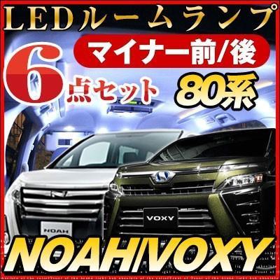 ノア ヴォクシー 80系 LEDルームランプ  LED ルームライト 白 ホワイト 室内灯 車内灯 車内 カー用品 車用品 車 ZRR80W X ZS 6点セット 前期 後期 保証6|finepartsjapan