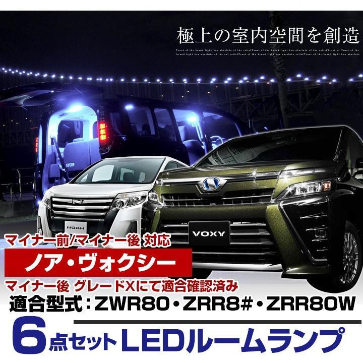 ノア ヴォクシー 80系 LEDルームランプ  LED ルームライト 白 ホワイト 室内灯 車内灯 車内 カー用品 車用品 車 ZRR80W X ZS 6点セット 前期 後期 保証6|finepartsjapan|02