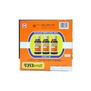 熱があるときの栄養補給に 「全薬工業」 リコリスα (アルファ) 「ゼンヤク」 20mL×36本 「第2類医薬品」