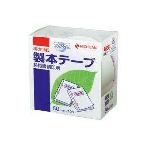 (業務用50セット) ニチバン 製本テープ/紙クロステープ 〔契印用/50mm×10m〕 BK-50 白 白 白 530
