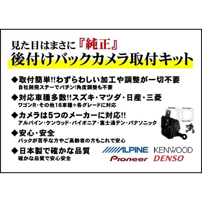 スズキ ハスラー(MR31S/MR41S)バックカメラ取付けキット first-create 02