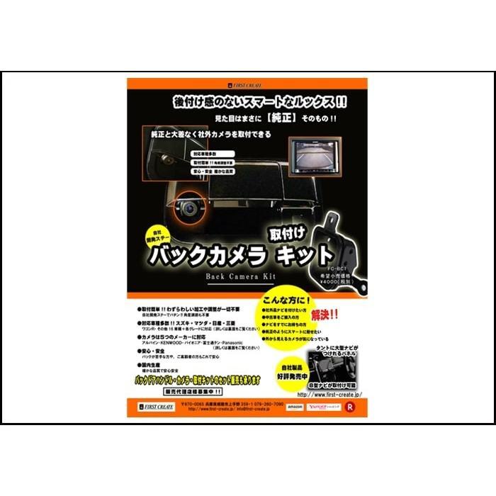 スズキ ハスラー(MR31S/MR41S)バックカメラ取付けキット first-create 08