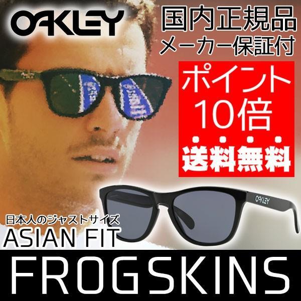 (送料無料) OAKLEY 009245-01フロッグスキン アジアンフィット ポリッシュドブラック/グレー 国内正規 サングラス 紫外線 オークリー