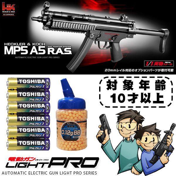 電動ガン BOYS ライトプロ MP5A5 RAS 基本セット 18才未満OK10才以上 4952839172129 review(10erm)