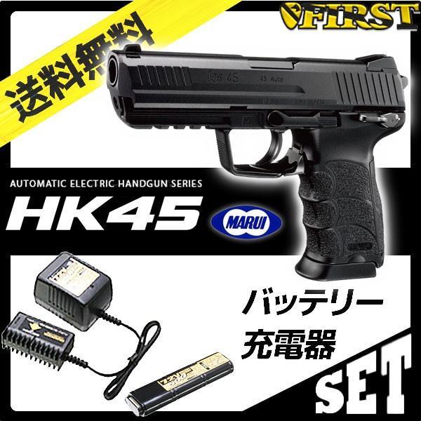 (3点セット品) 東京マルイ 電動ハンドガン HK45 セミ/フル 切り換え式 バッテリー&充電器セット フルセット