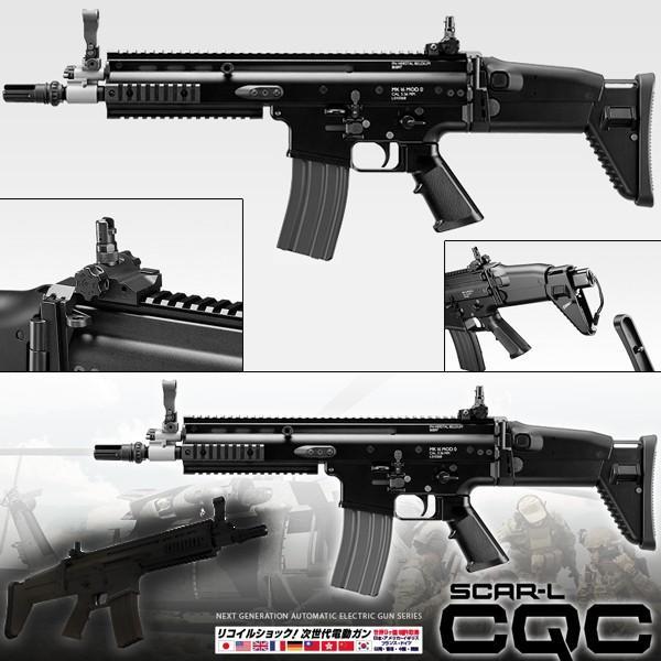 次世代電動ガン 東京マルイ SCAR-L CQC BK 本体のみ 18歳以上 コスプレ 日本製 スカー (18erm)