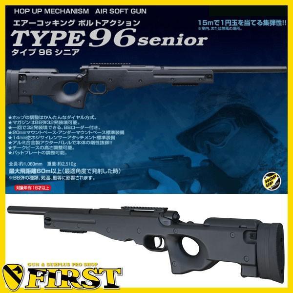 (取寄品) TYPE96 シニア エアーコッキング ボルトアクション 18歳以上 クラウンモデル (18arm)