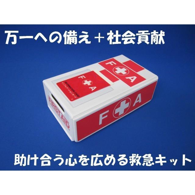 提供表示式・救急キットFA(エフエイ)|firstaid