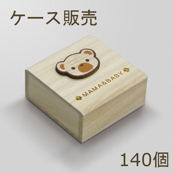 【業務用ケース販売】オオサキメディカル dacco 臍帯箱 くま 140個 ダッコ 出産準備